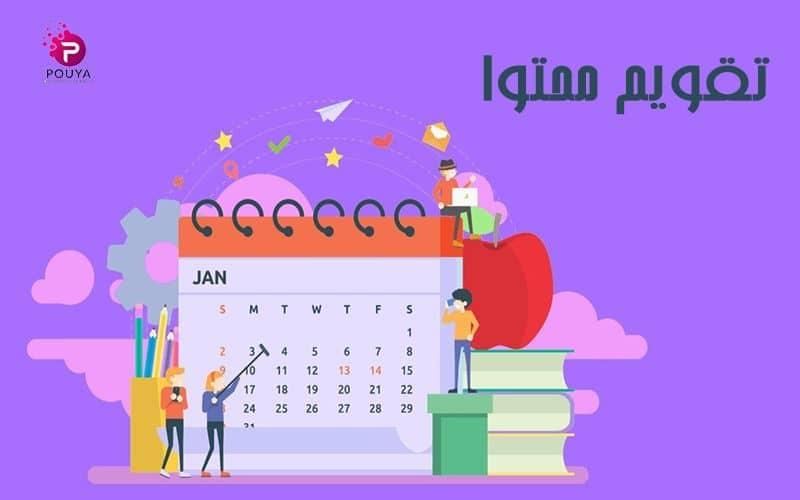 تقویم محتوا برای اینستاگرام