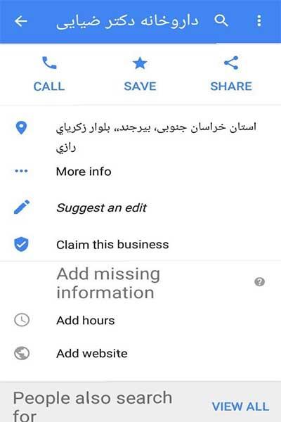 ویرایش و حذف مکان در گوگل مپ (4)